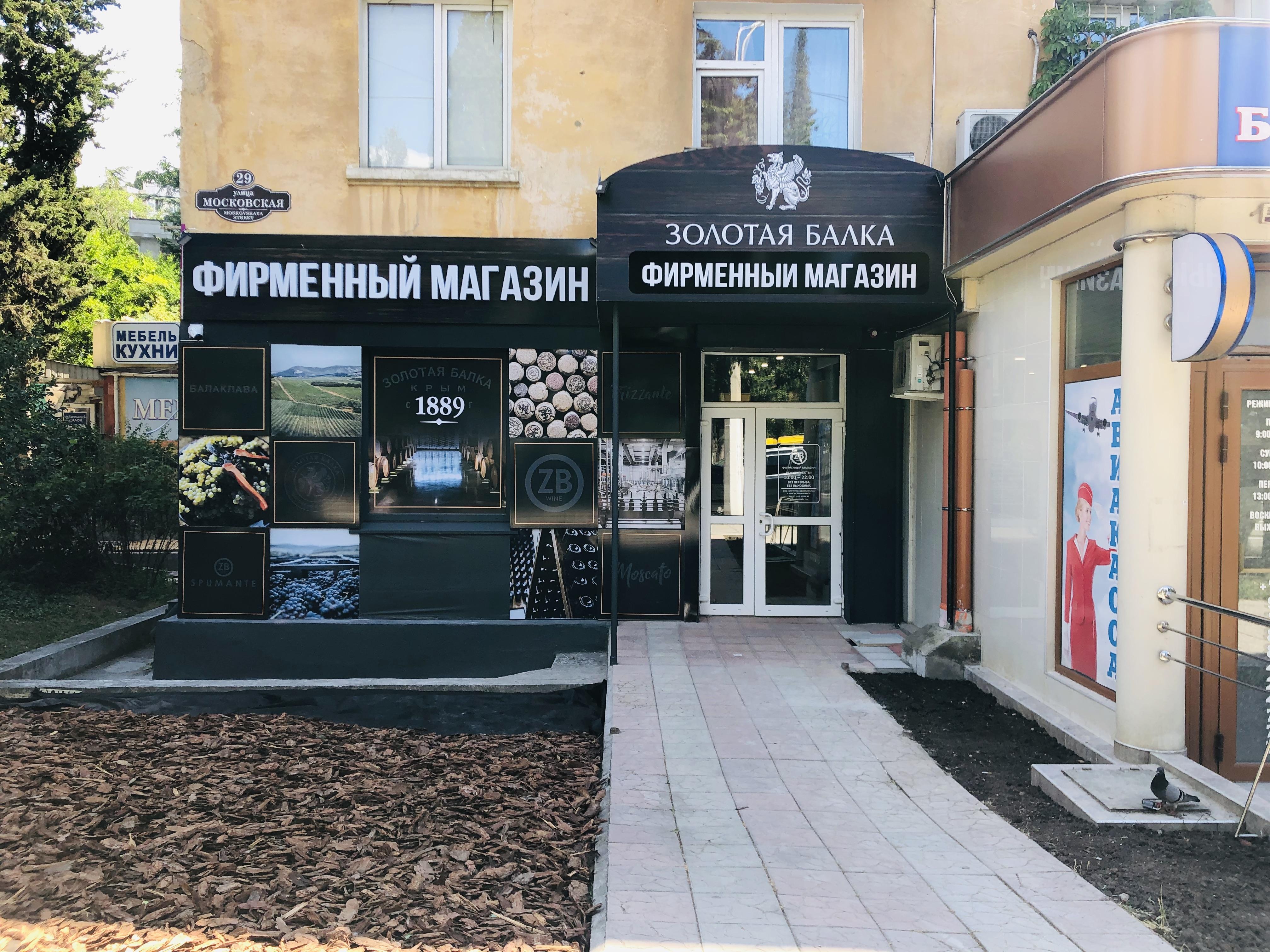 Золотая Балка Официальный Магазин